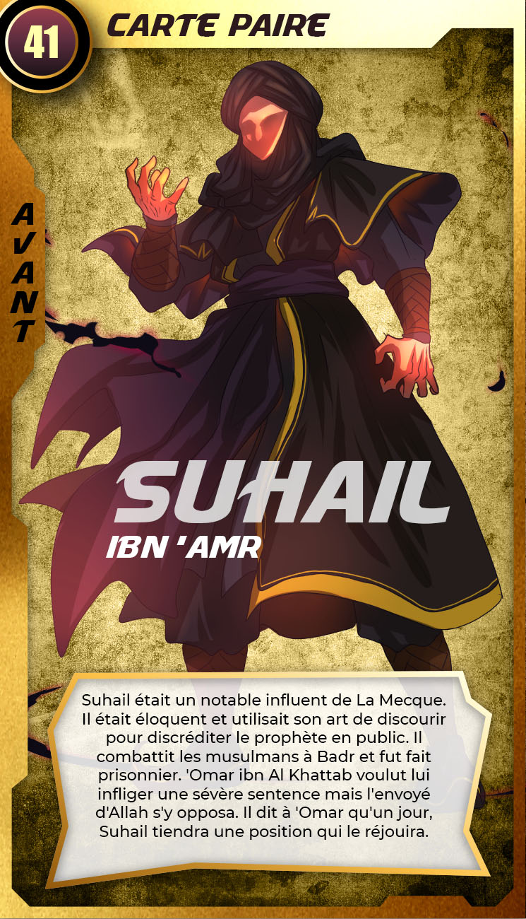 Suhail Ibn Amr